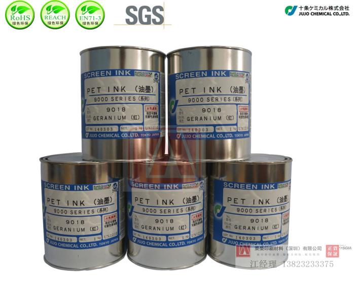 【25年十条代理】供应日本十条PET油墨 9018红色 高附着力RoHS