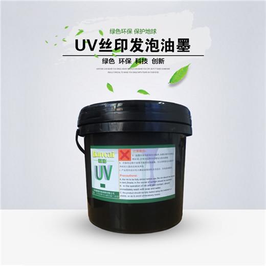 UV丝印发泡油墨