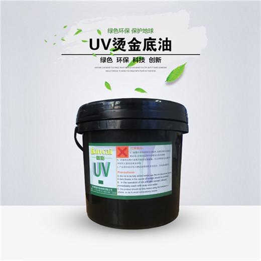 UV烫金光油 UV烫金底油