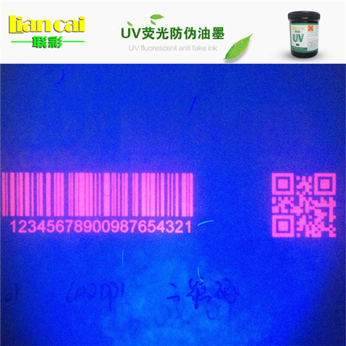 UV防伪油墨 UV紫外灯发光油墨