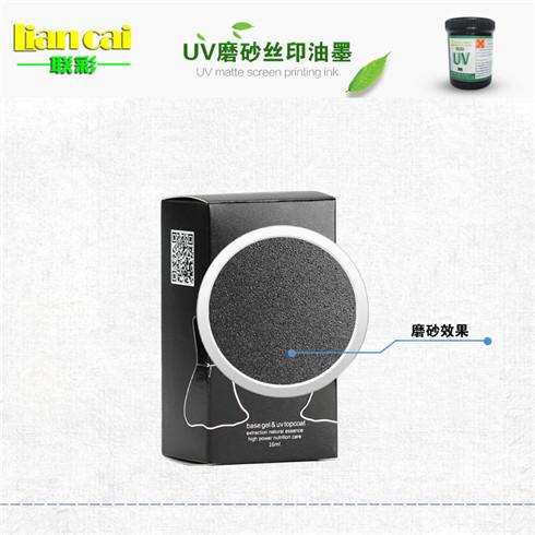 UV丝印砂感油墨 UV水晶磨砂光油 UV粗砂油墨
