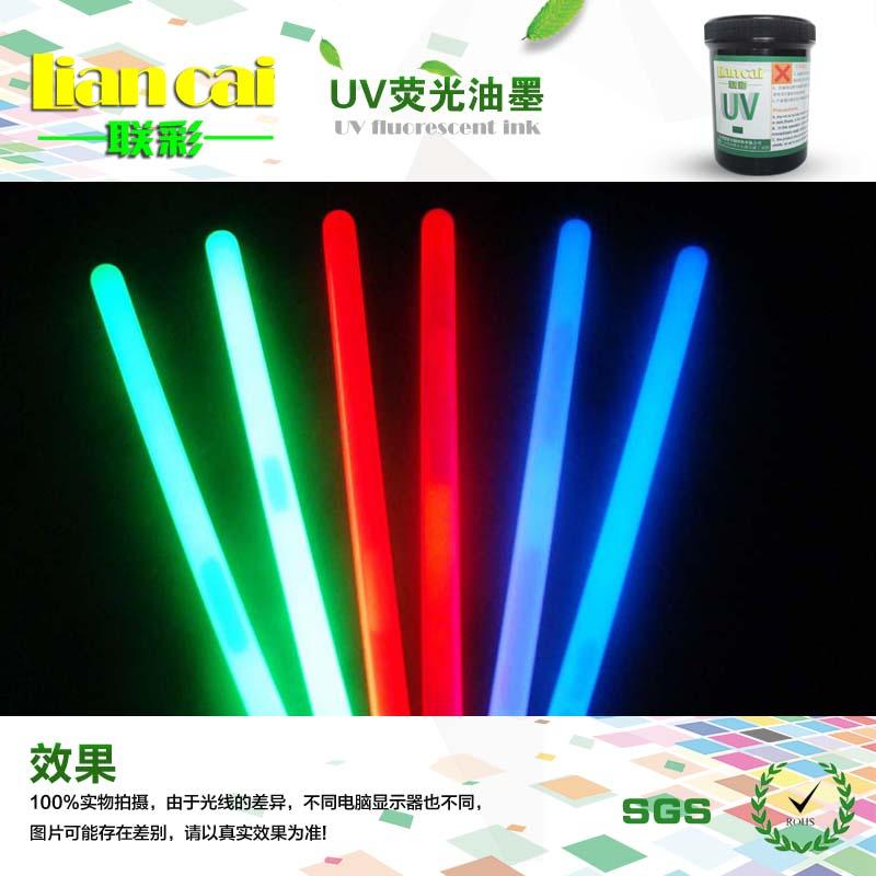 UV荧光胶印油墨 荧光彩印油墨