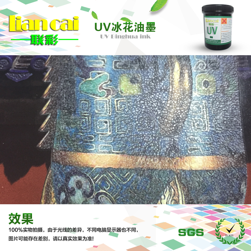 UV丝印冰花油  UV-BH702