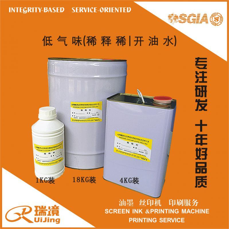 油墨稀释剂、#783开油水、田中专用BCS开油水、油墨助剂、低气味