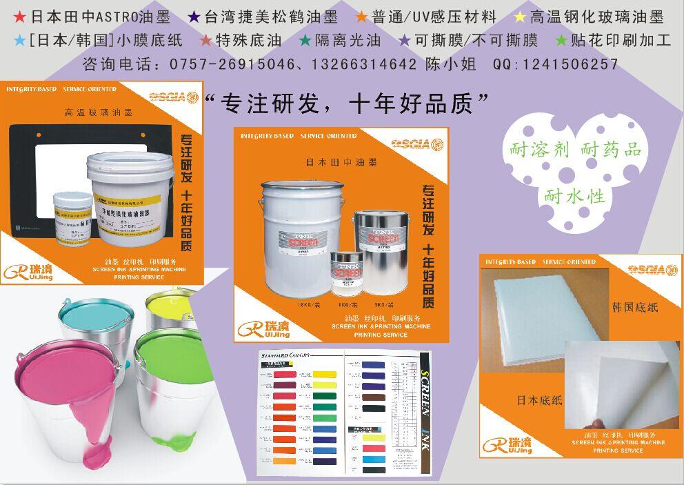专业十年代理各类[油墨/水转印小膜底纸],生产高温钢化玻璃油墨