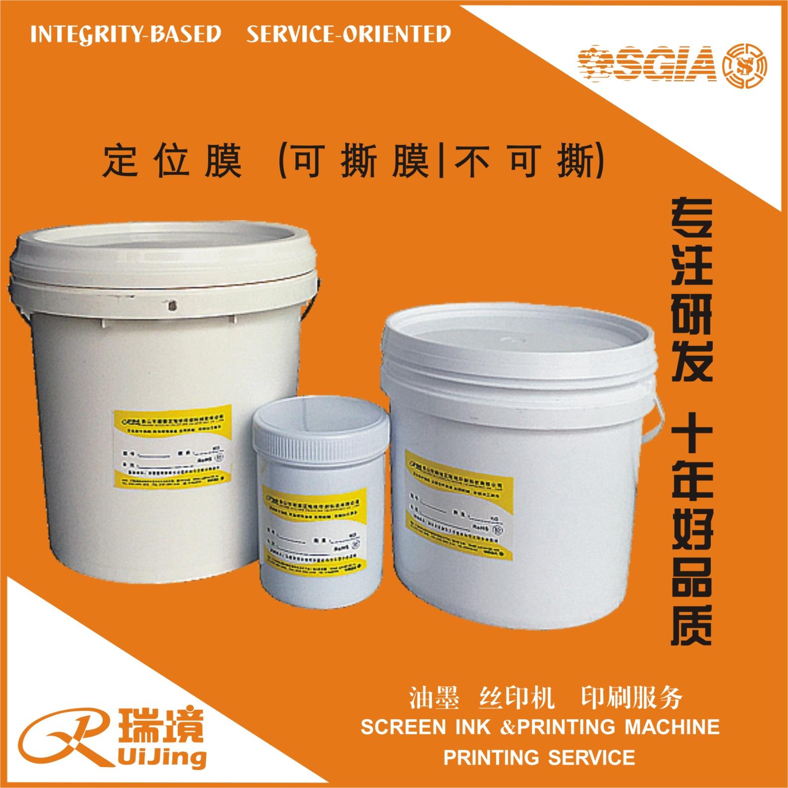 瑞境大量供应可剥保护胶可剥隔离胶水转印可撕膜水转印定位膜批发