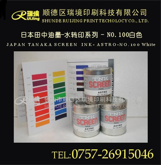 瑞境水转印贴花油墨(代理/生产/零售),专注研发,十年好品质!