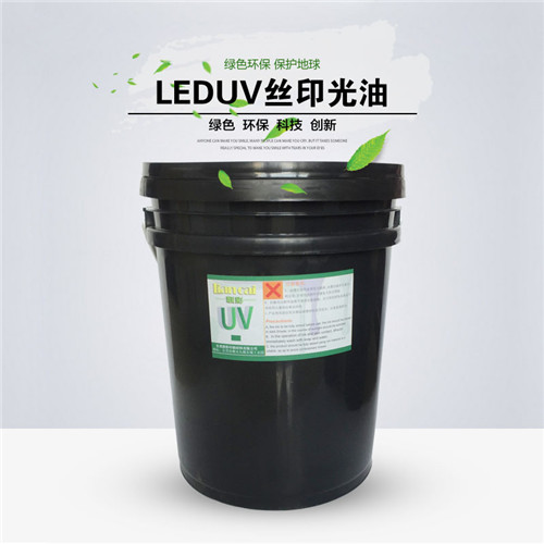 LEDUV丝印光油 LED丝印哑油  LED冷光固化油墨
