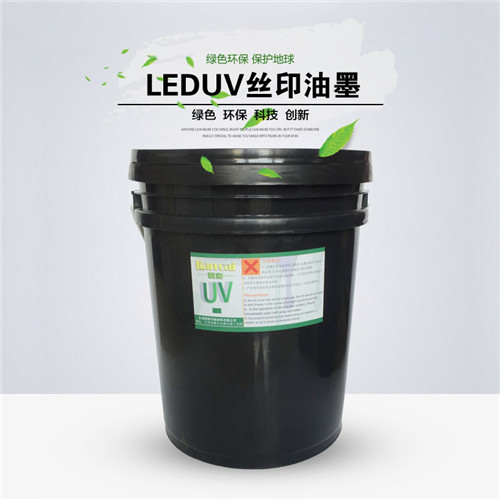 LEDUV丝印油墨 LED冷光固化色墨 LED胶印油墨
