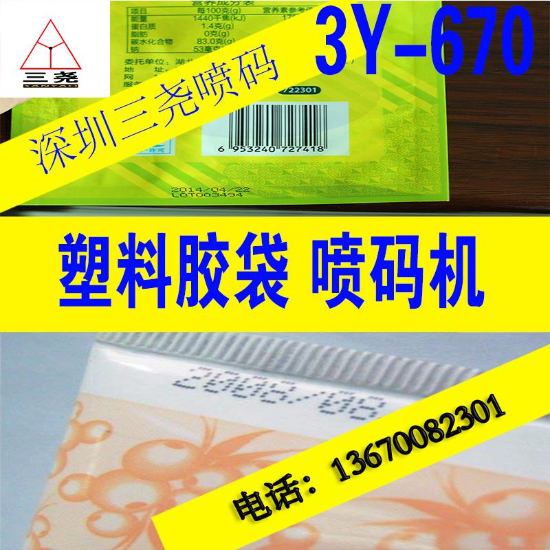 塑料袋喷码机_塑料胶袋日期喷码机_胶袋日期打码机