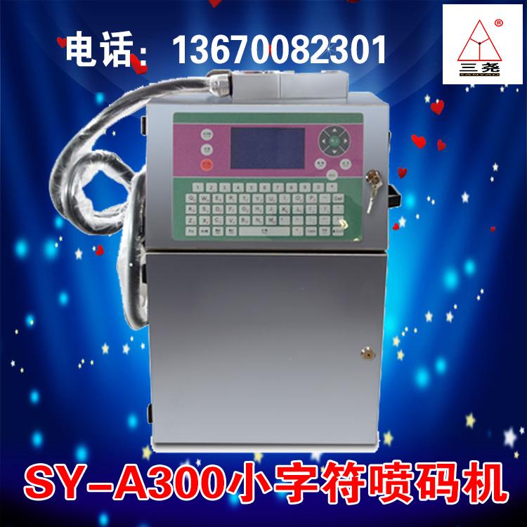 面膜包装袋生产日期喷码机_日期打码机_喷码机