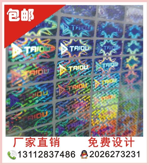 【供应】激光防伪标,防伪商标标签印刷,激光标签印刷