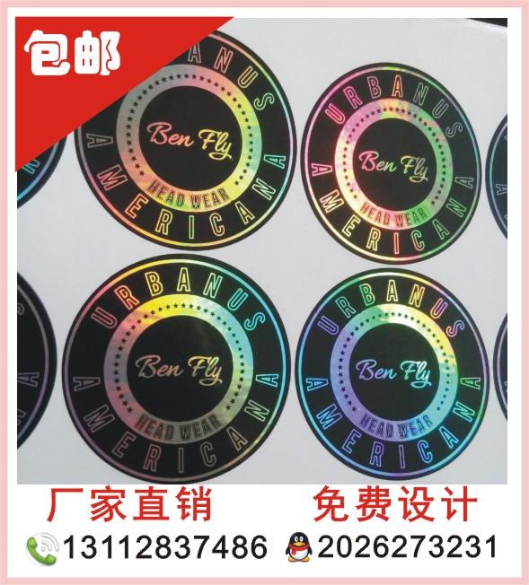 激光镭射防伪商标 全息防伪不干胶标签
