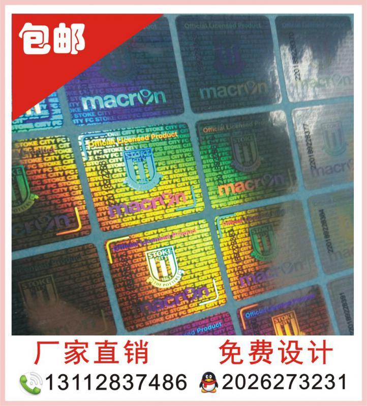 厂家定做 激光镭射防伪标签贴纸 不干胶商标贴纸