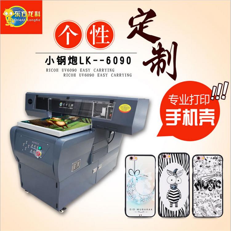 东方龙科经济型小钢炮理光uv6090打印机