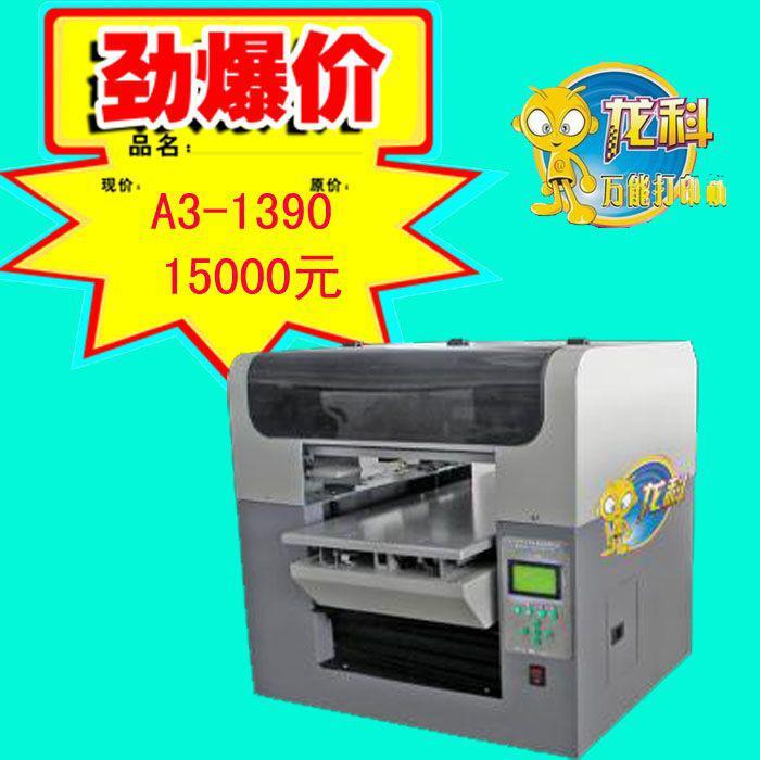 东方龙科A3-1390小型万能平板打印机