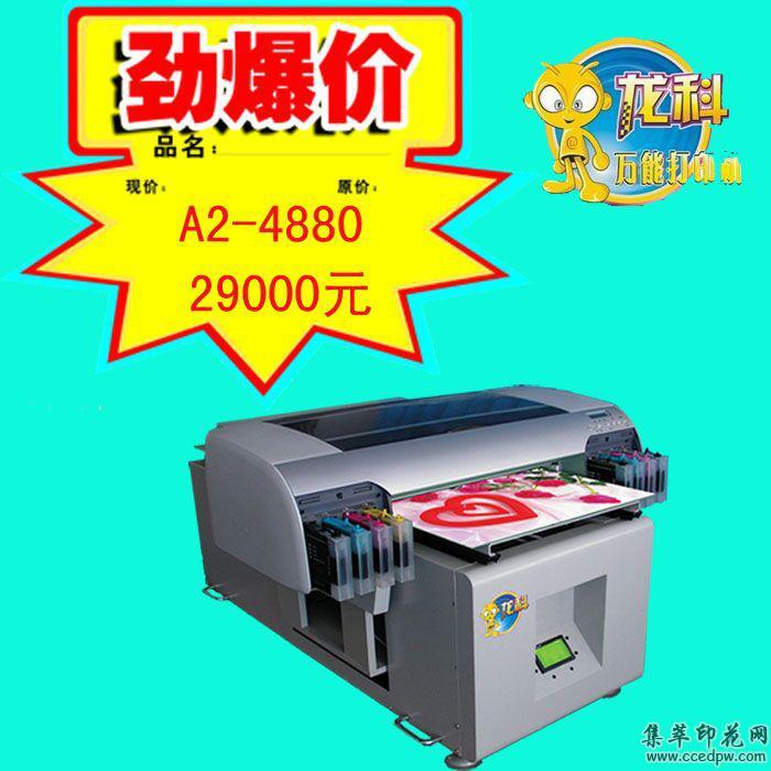 小型A2-4880数码平板打印机厂家