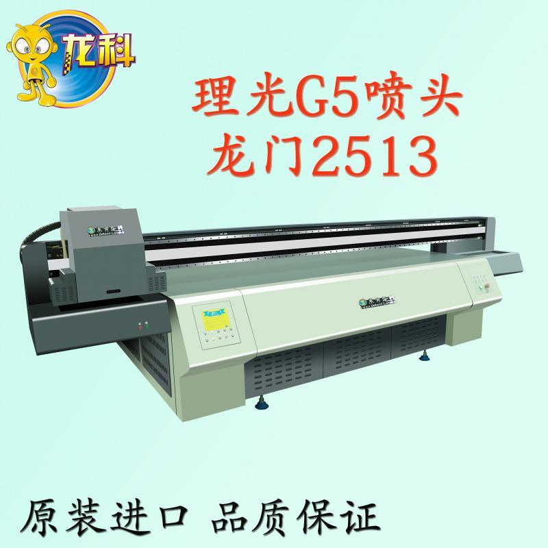 东方龙科理光2513中型uv平板打印机