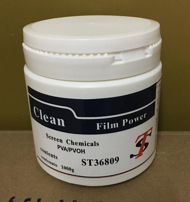 原装进口脱膜粉 高效好脱膜 丝印材料