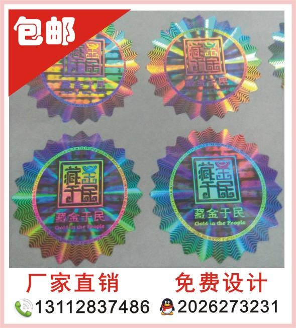 标签定做印刷透明PVC防伪定制广告贴纸瓶贴标贴商标