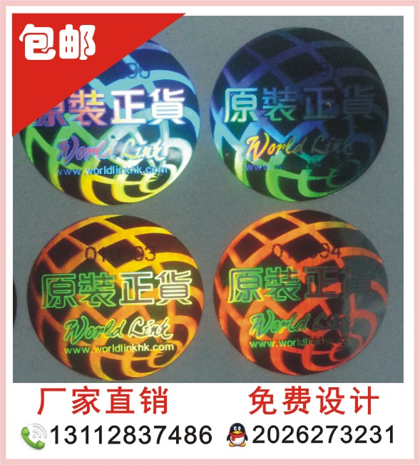 厂家供应优质激光镭射防伪标签 激光防伪商标标贴