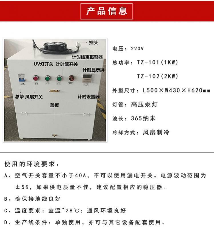 深圳2KW盖板式UV烤箱,UV固化箱