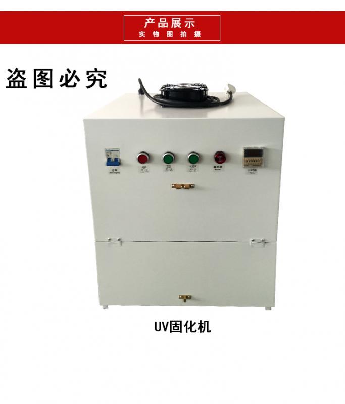 深圳1KW盖板式UV烤箱,UV固化箱