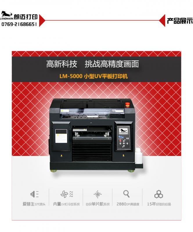 朗迈小型A3UV打印机手机壳彩印机