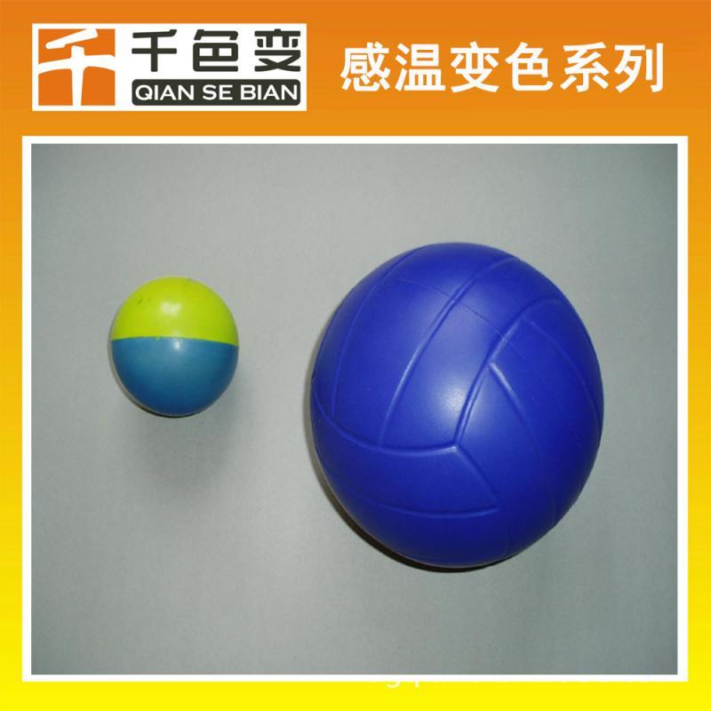PU球感温变色油漆 温变变色涂料