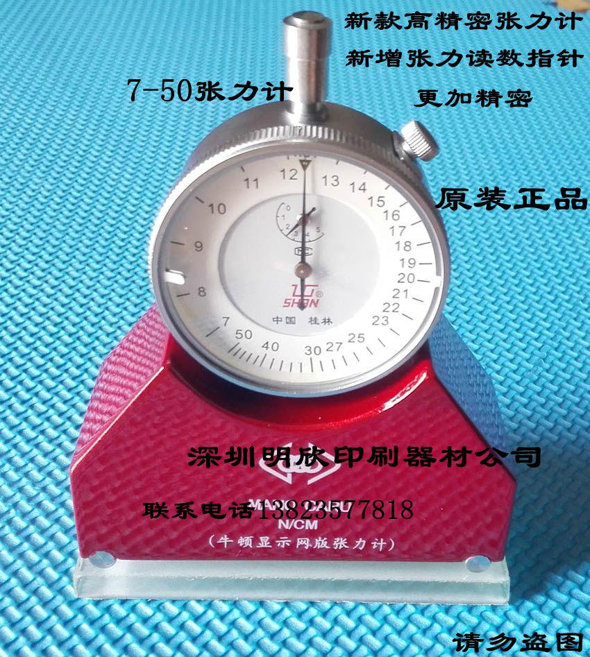 供应明欣7-50N钢网张力计,网版张力计,牛顿张力表