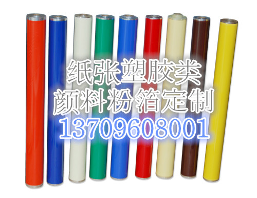 烫酒瓶盖专用白色烫金纸、白色粉箔、白色颜料粉箔
