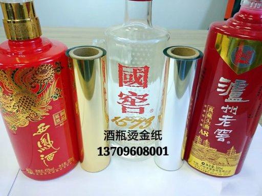 酒瓶直印烫金纸诚招区域代理经销商