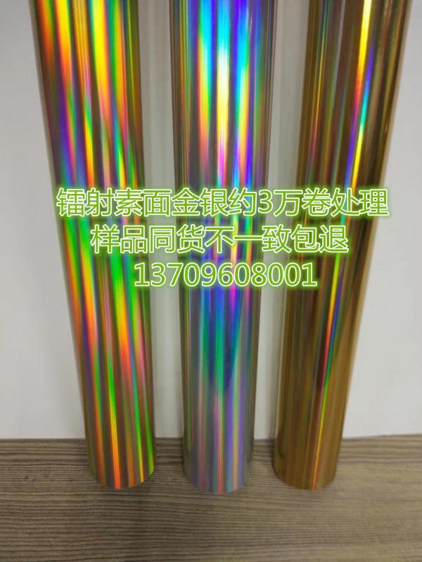 PET胶片双面镭射金电化铝烫金膜