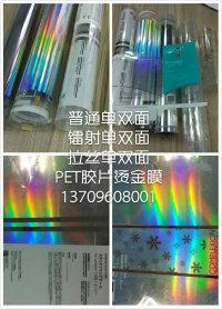 PVC塑胶盒双面银烫金纸