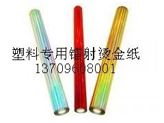PP料素面银镭射电化铝烫金膜