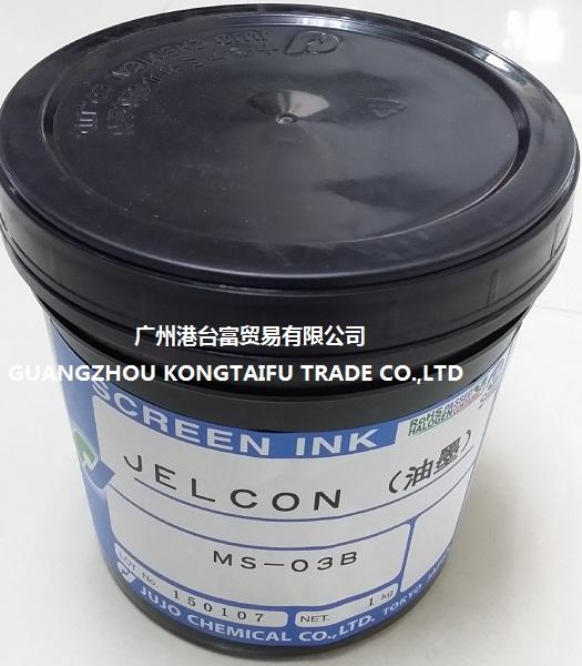供应日本十条MS-03B(蓝色)水性遮蔽油墨 可剥离油墨 易撕油墨