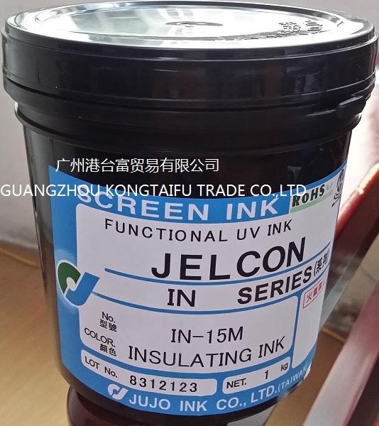 JUJO十条绝缘油墨IN-15M UV固化型绝缘油墨 薄膜开关PET绝缘