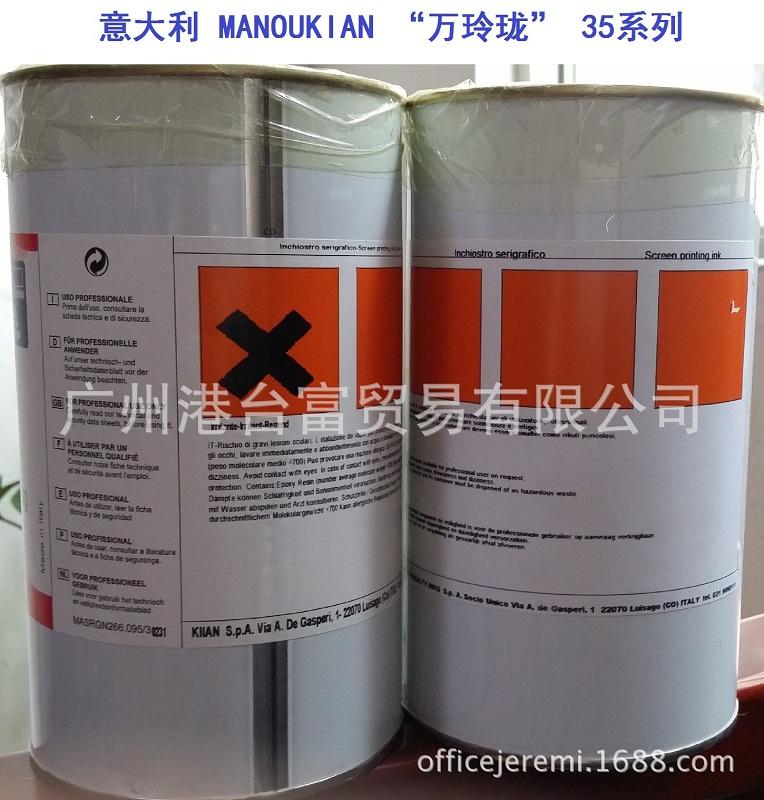 供应意大利万玲珑35系列油墨 Hi-Gloss Viny1 光面、PVC