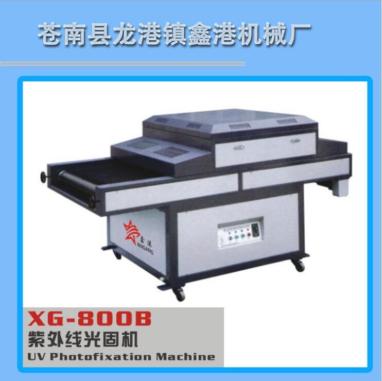 厂家直销供应多功能XG-8008紫外线光固机 苍南鑫港UV光固机