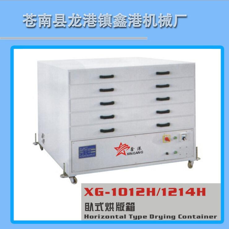 供应卧式烘版箱烤版箱 晒版机 曝光机 丝网印刷制版设备 厂家直销