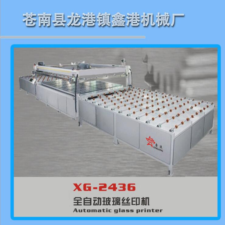 XG-2436全自动玻璃丝印机 机械及行业设备丝印机