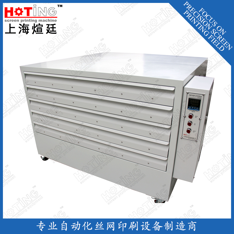 丝网版烘箱 烘版箱 网版烘干箱 网版烤箱 丝印烘箱 烘干机