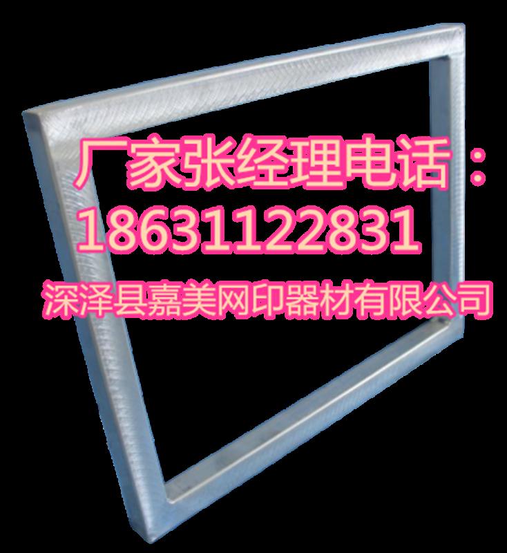 网版印刷铝合金网框 机印框价格 跑台服饰印花框