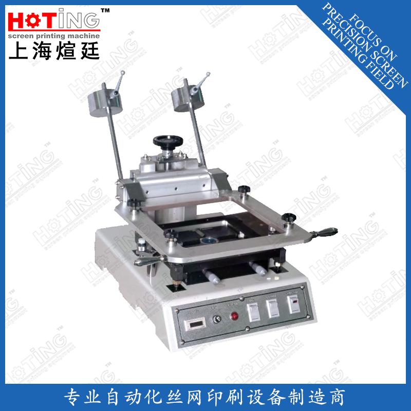 手动丝印机 实验室丝网印刷机 厚膜印刷机 滤光片丝印机