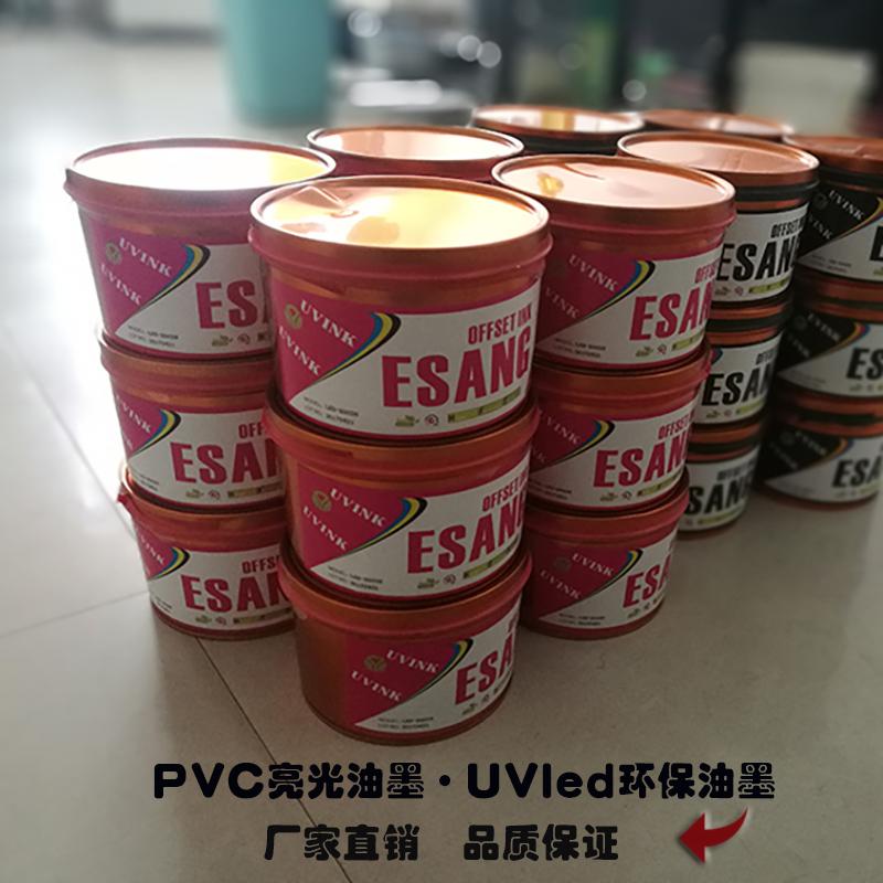 PVC油墨 UVled丝印油墨