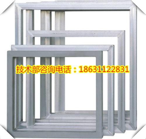 供应陶瓷茶杯专用铝合金网框铝框型材尺寸