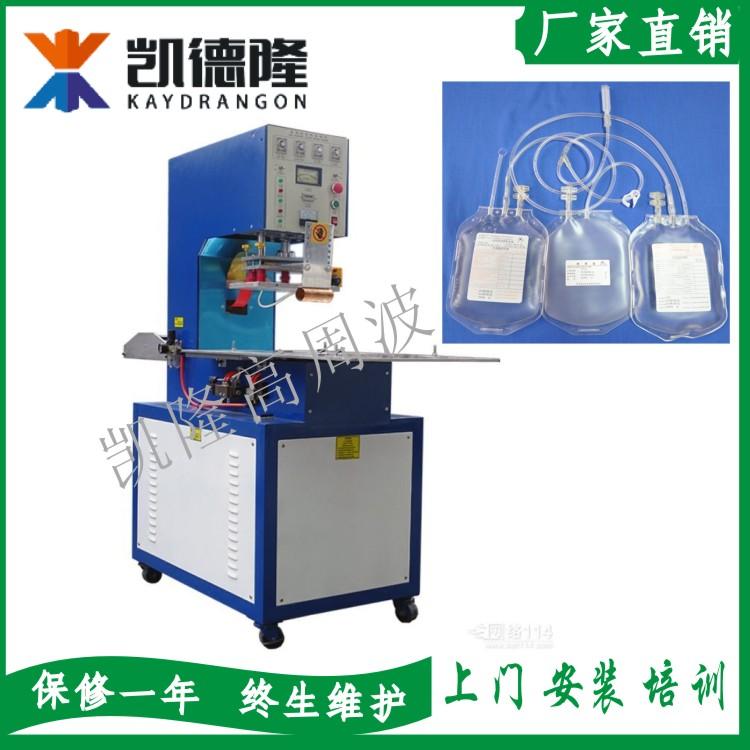 医用袋一次性成型高周波焊接机