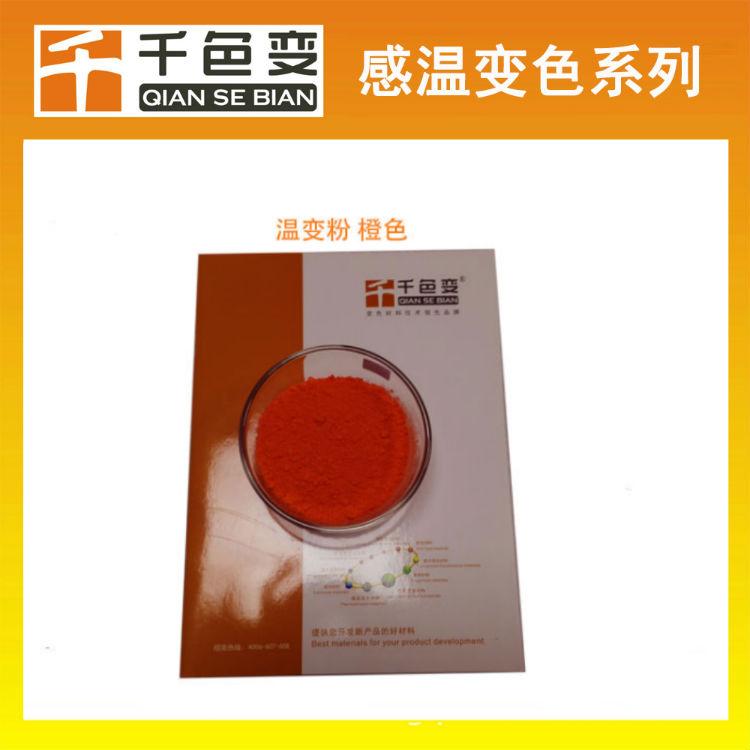 厂家直销 变色材料 测温颜料 温变粉 感温变色粉