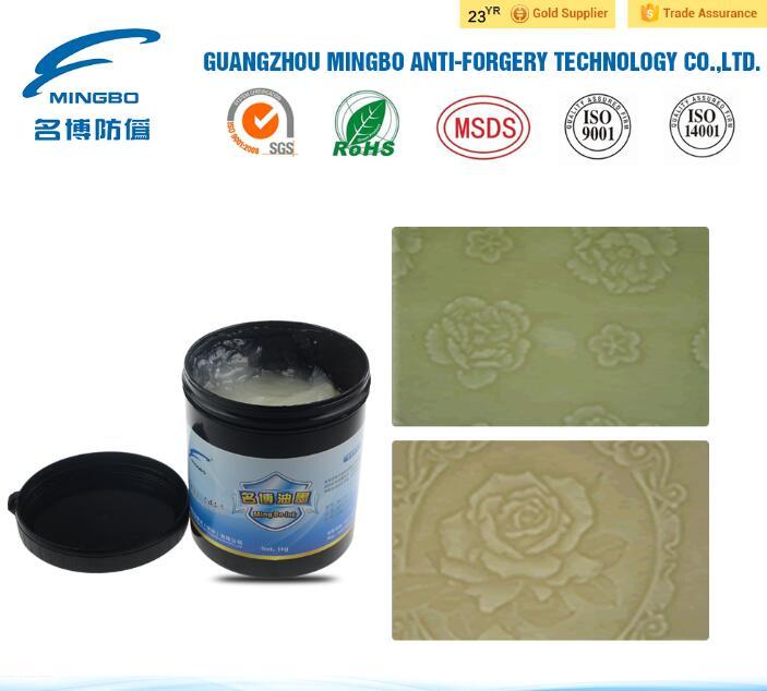 水印油墨18200700730