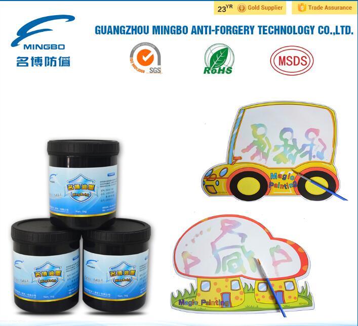 湿敏油墨18200700730